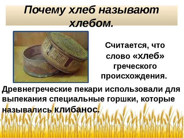Считается, что слово «хлеб» греческого происхождения. Почему хлеб называют хл...
