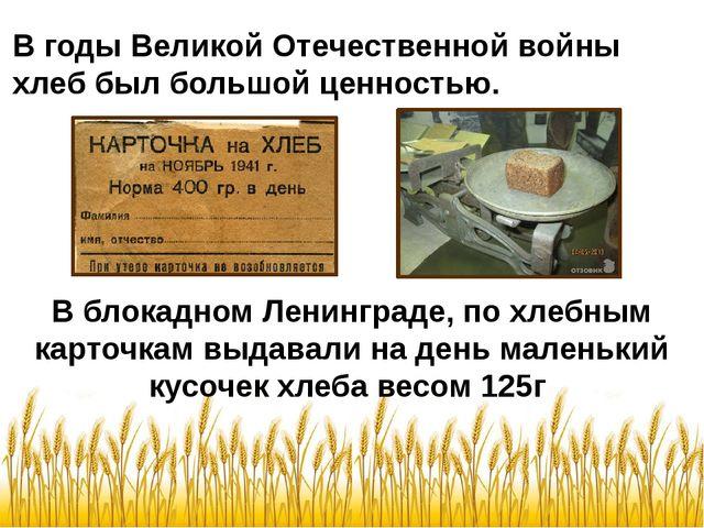 В блокадном Ленинграде, по хлебным карточкам выдавали на день маленький кусоч...