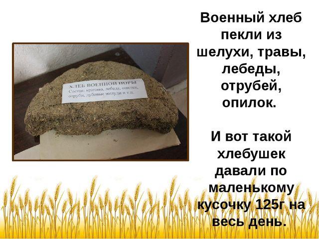 Военный хлеб пекли из шелухи, травы, лебеды, отрубей, опилок. И вот такой хле...