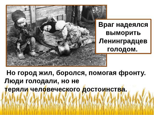 Но город жил, боролся, помогая фронту. Люди голодали, но не теряли человечес...