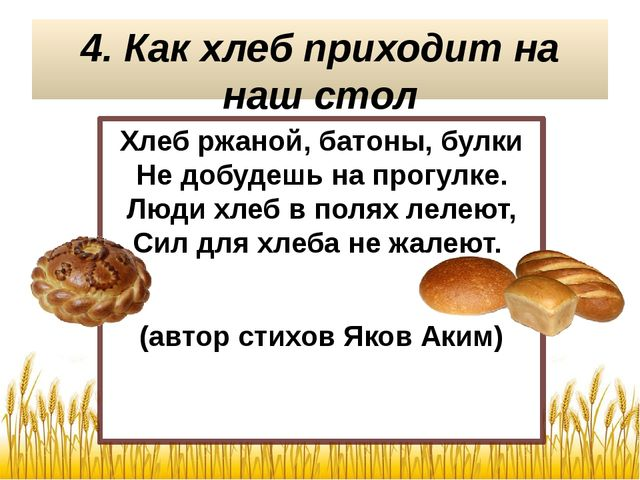 4. Как хлеб приходит на наш стол Хлеб ржаной, батоны, булки Не добудешь на пр...