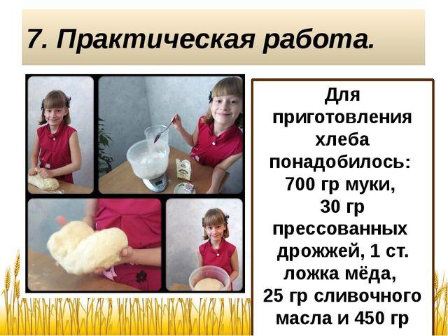 7. Практическая работа. Для приготовления хлеба понадобилось: 700 гр муки, 30...