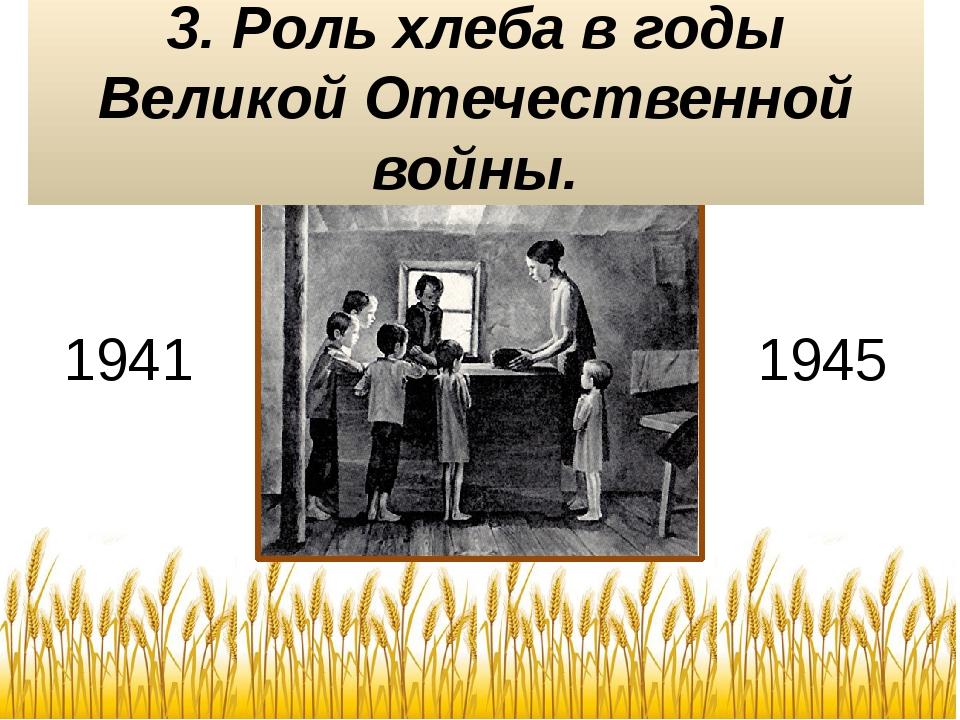 1941 1945 3. Роль хлеба в годы Великой Отечественной войны.
