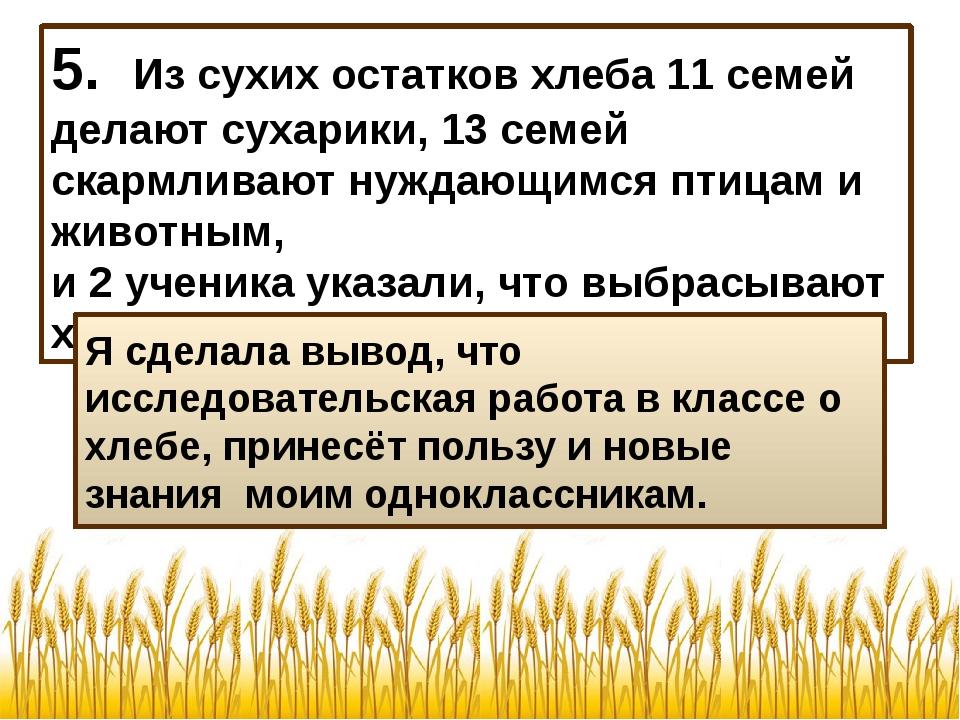 5. Из сухих остатков хлеба 11 семей делают сухарики, 13 семей скармливают нуж...