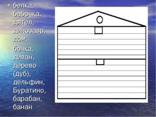 белка, бабочка, дятел, динозавр, дом, бочка, диван, дерево (дуб), дельфин, Бу