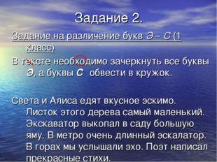 Задание 2. Задание на различение букв Э – С (1 класс) В тексте необходимо зач