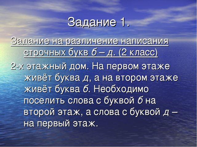 Задание 1. Задание на различение написания строчных букв б – д. (2 класс) 2-х...
