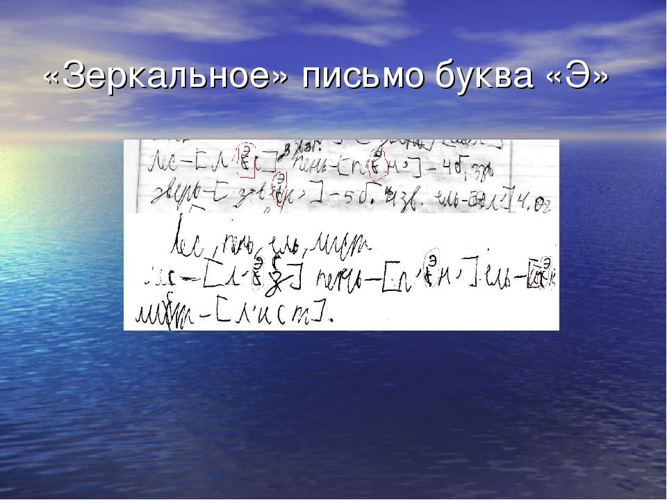 «Зеркальное» письмо буква «Э»