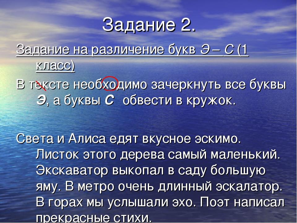 Задание 2. Задание на различение букв Э – С (1 класс) В тексте необходимо зач...