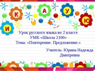 Урок русского языка во 2 классе УМК «Школа 2100» Тема: «Повторение. Предложен