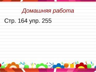 Домашняя работа Стр. 164 упр. 255