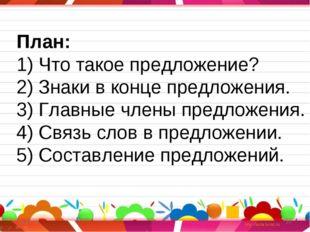 * * План: 1) Что такое предложение? 2) Знаки в конце предложения. 3) Главные