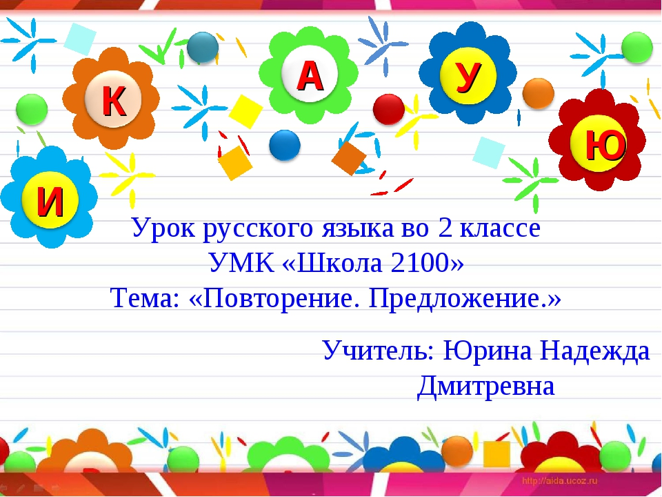 Урок русского языка во 2 классе УМК «Школа 2100» Тема: «Повторение. Предложен...
