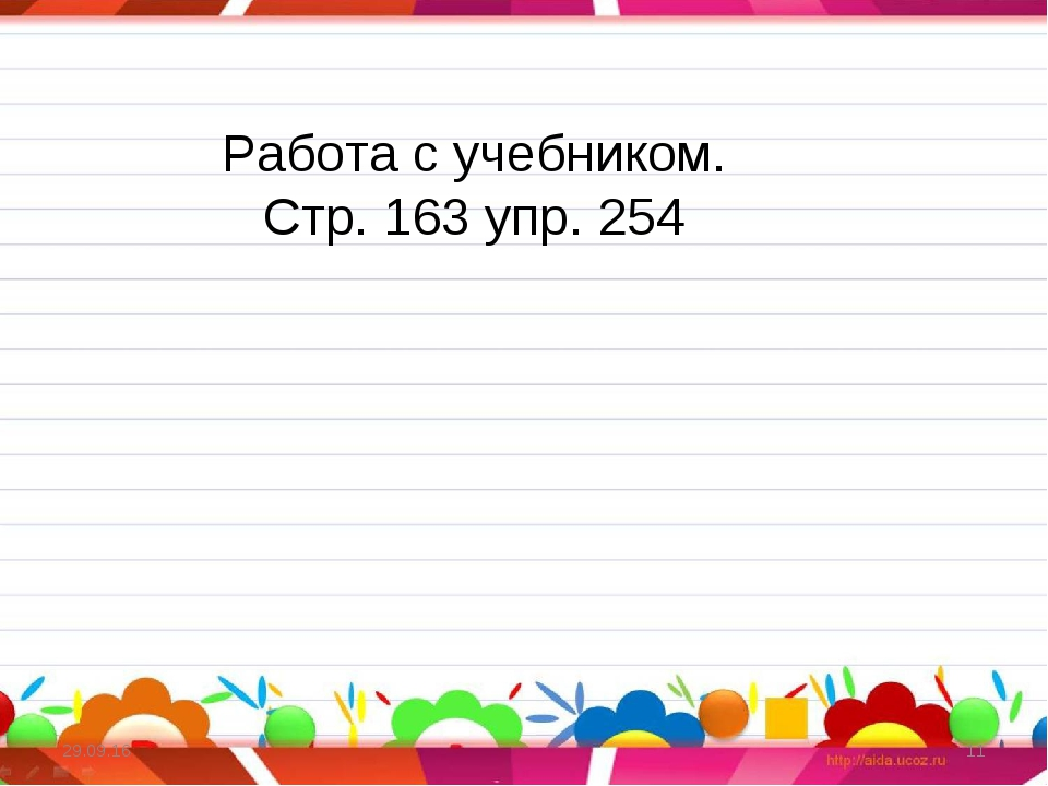 * * Работа с учебником. Стр. 163 упр. 254