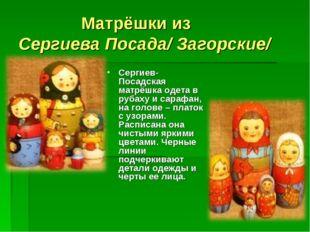 Матрёшки из Сергиева Посада/ Загорские/ Сергиев-Посадская матрёшка одета в р