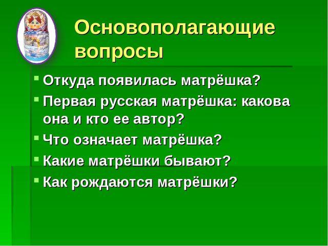 Основополагающие вопросы Откуда появилась матрёшка? Первая русская матрёшка:...
