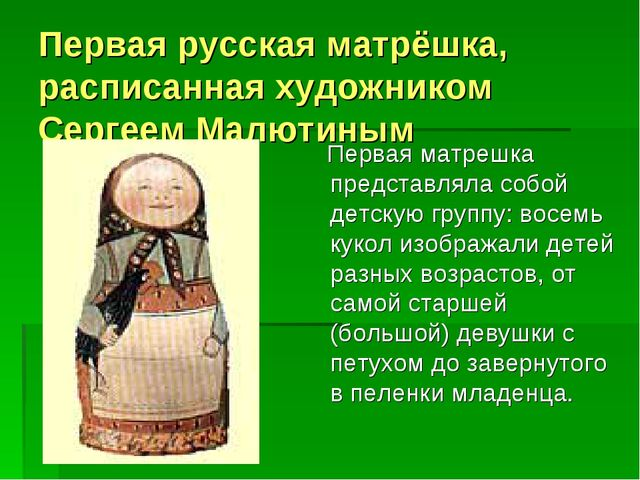Первая русская матрёшка, расписанная художником Сергеем Малютиным Первая матр...