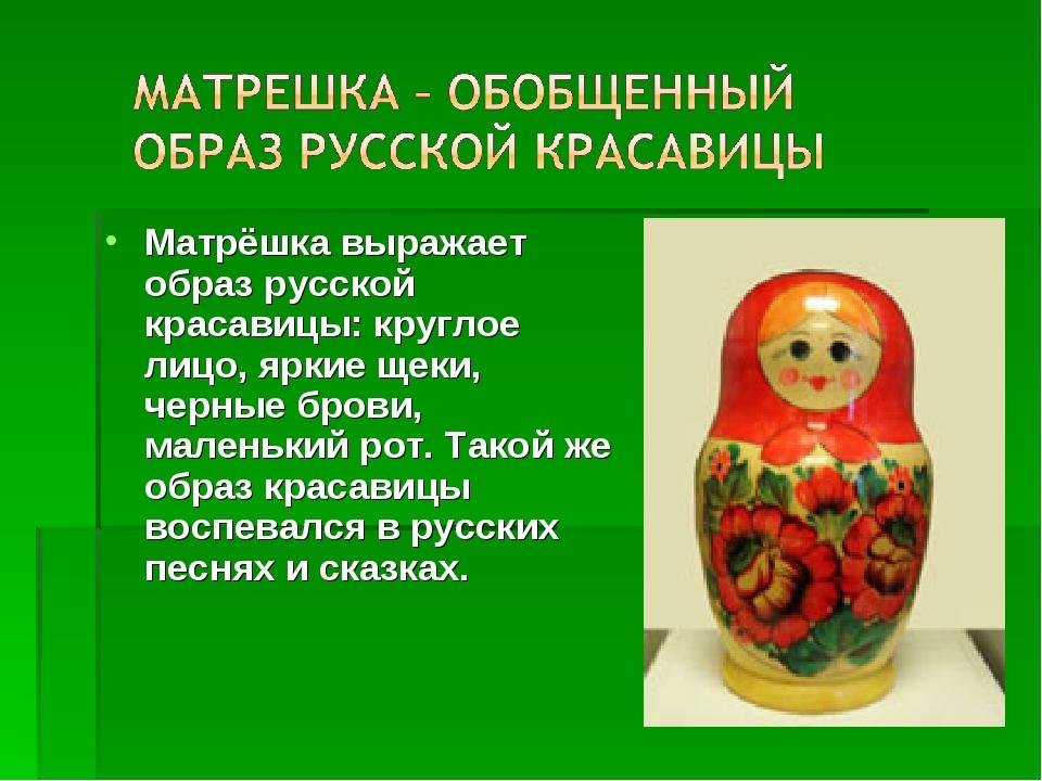 Матрёшка выражает образ русской красавицы: круглое лицо, яркие щеки, черные б...