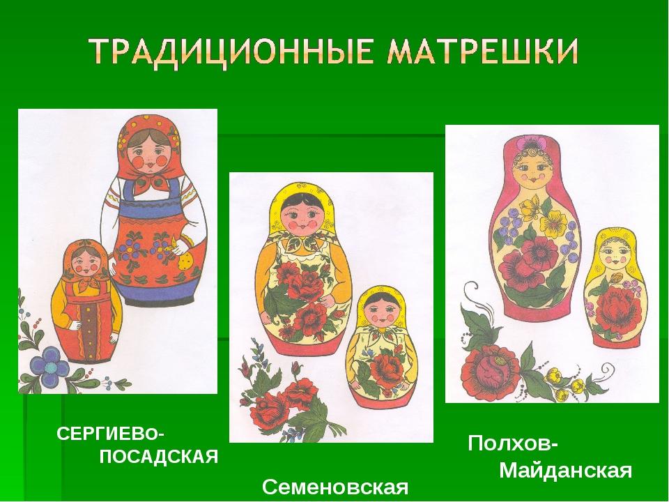 Семеновская Полхов- Майданская СЕРГИЕВо- ПОСАДСКАЯ