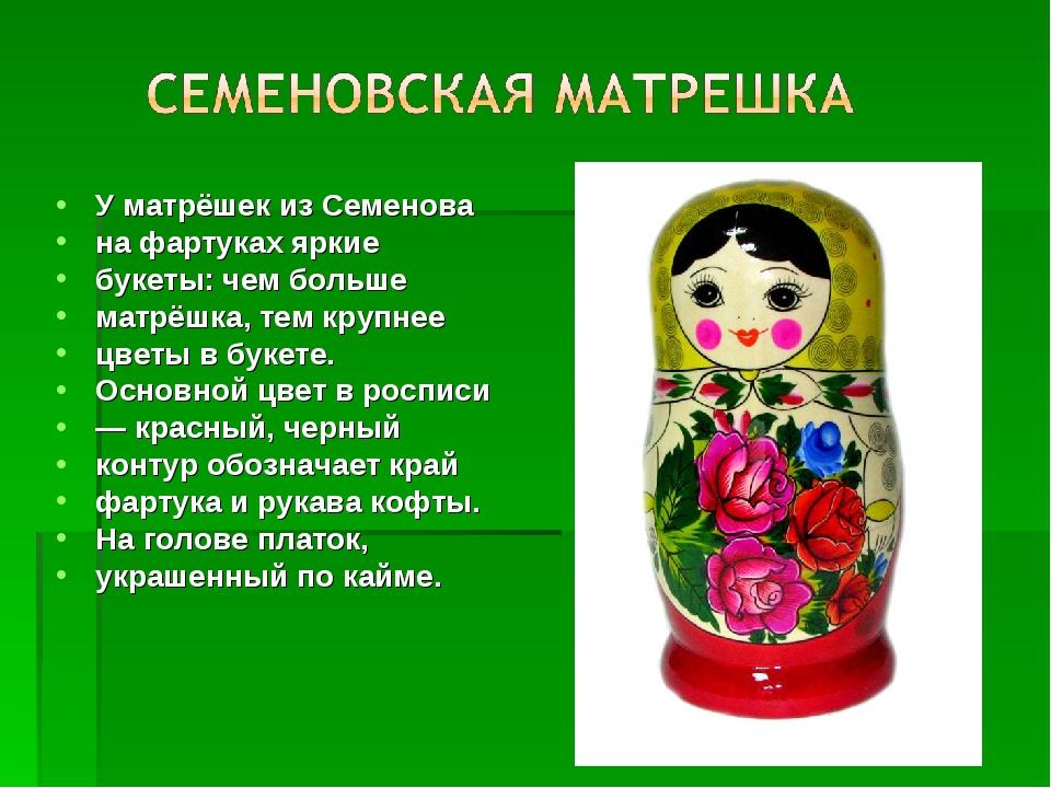 У матрёшек из Семенова на фартуках яркие букеты: чем больше матрёшка, тем кру...