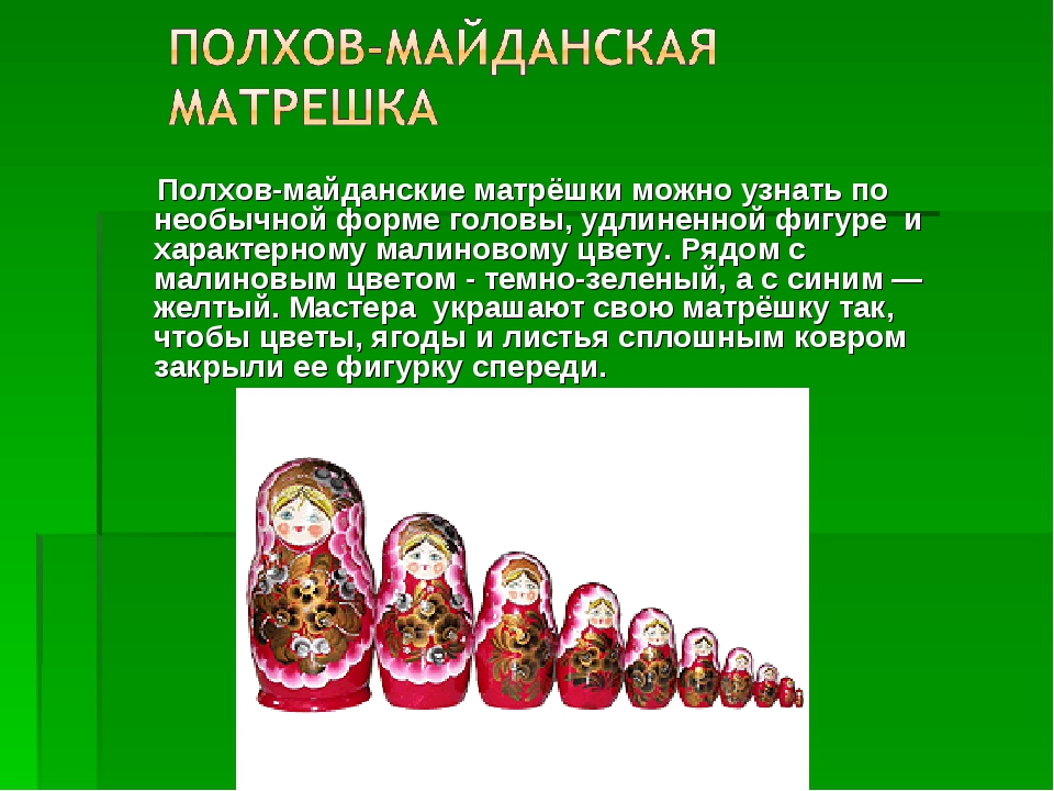 Полхов-майданские матрёшки можно узнать по необычной форме головы, удлиненно...