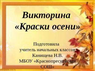 Викторина «Краски осени» Подготовила учитель начальных классов Канищева Н.В.