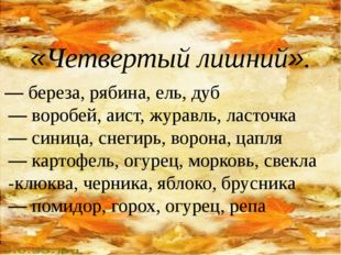 «Четвертый лишний». — береза, рябина, ель, дуб — воробей, аист, журавль, лас