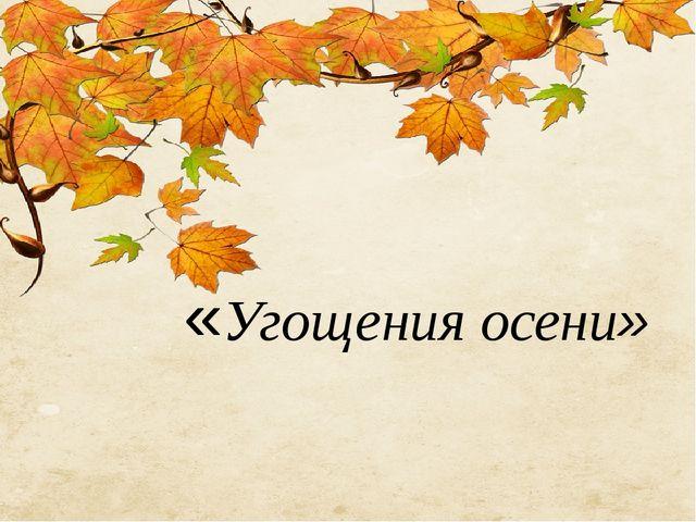 «Угощения осени»