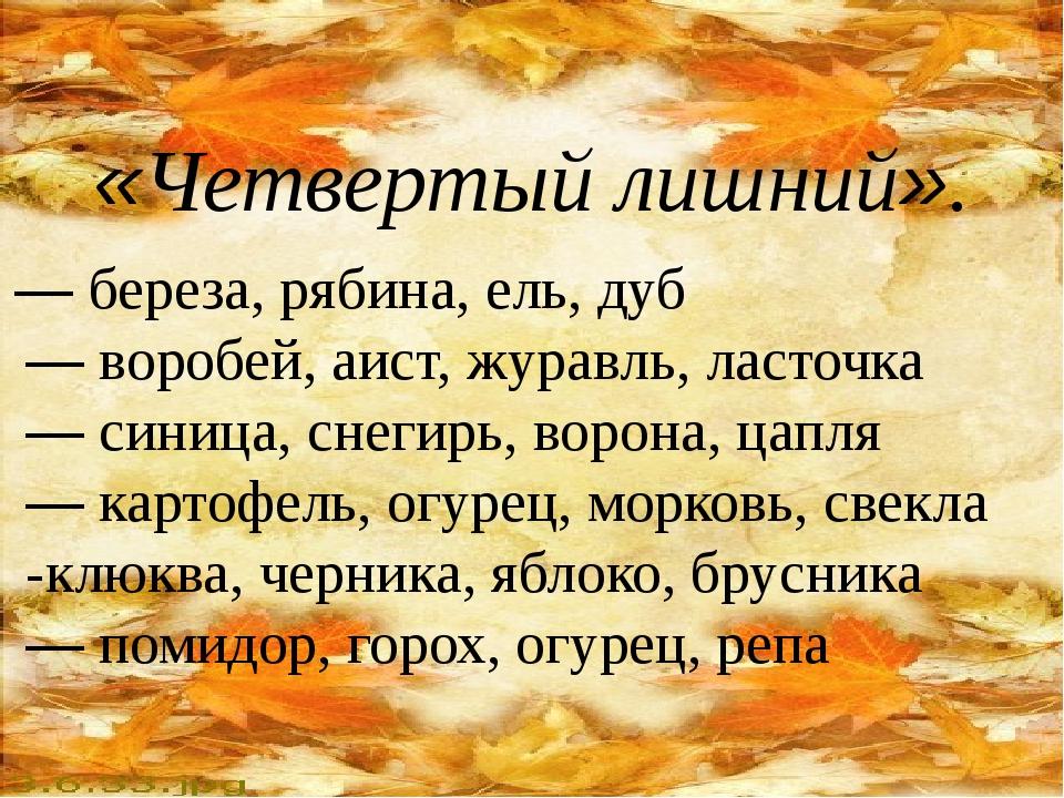 «Четвертый лишний». — береза, рябина, ель, дуб — воробей, аист, журавль, лас...