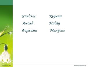 www.themegallery.com Company Logo УалдзæгКъуыпа АмондМадау Фарнимæ Малу