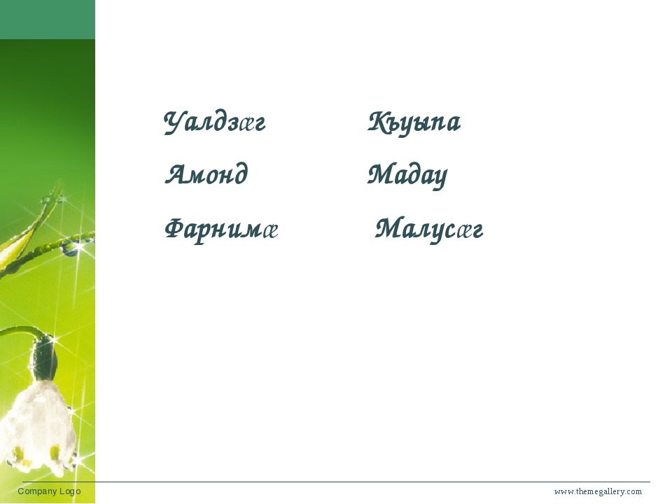 www.themegallery.com Company Logo УалдзæгКъуыпа АмондМадау Фарнимæ Малу...