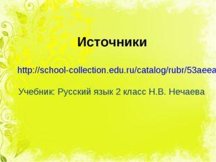 Источники http://school-collection.edu.ru/catalog/rubr/53aeea06-a2ec-4acc-9b4