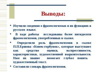 Выводы: Изучили сведения о фразеологизмах и их функциях в русском языке. В хо