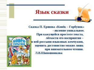 Язык сказки Сказка П. Ершова «Конёк – Горбунок» - явление уникальное. При каж
