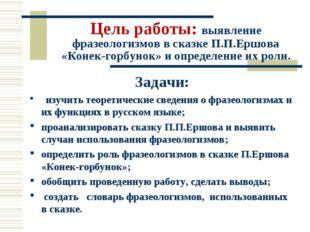 Цель работы: выявление фразеологизмов в сказке П.П.Ершова «Конек-горбунок» и