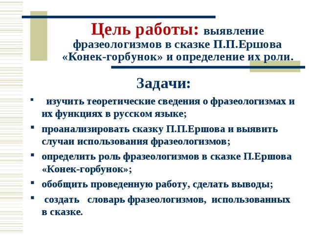 Цель работы: выявление фразеологизмов в сказке П.П.Ершова «Конек-горбунок» и...