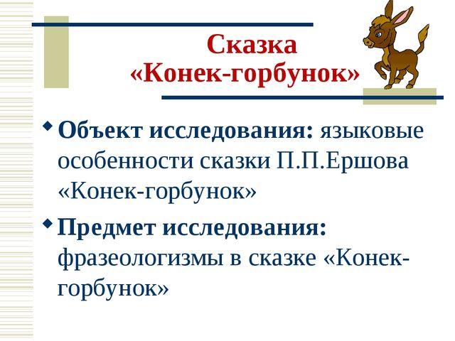 Сказка «Конек-горбунок» Объект исследования: языковые особенности сказки П.П....