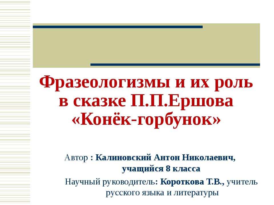 Фразеологизмы и их роль в сказке П.П.Ершова «Конёк-горбунок» Автор : Калиновс...
