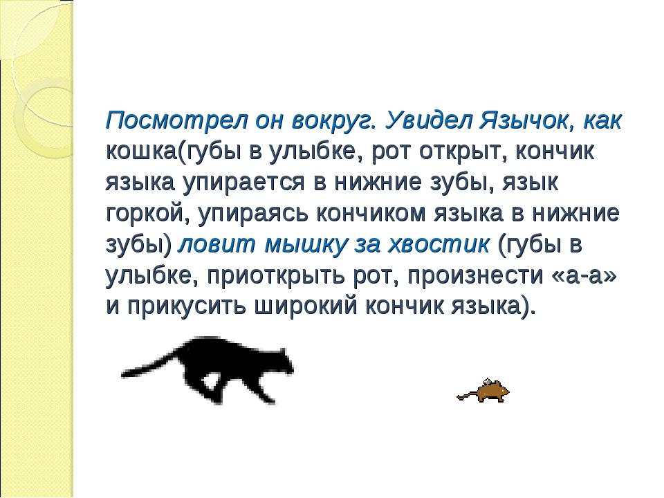 Посмотрел он вокруг. Увидел Язычок, как кошка(губы в улыбке, рот открыт, конч...