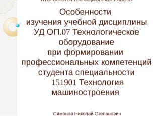 ОГБОУ СПО Ульяновский авиационный колледж ИТОГОВАЯ АТТЕСТАЦИОННАЯ РАБОТА Осо