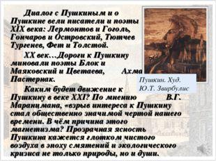 Диалог с Пушкиным и о Пушкине вели писатели и поэты XIX века: Лермонтов и Г