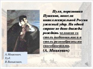 Пуля, поразившая Пушкина, нанесла интеллектуальной России ужасный удар. Ни о