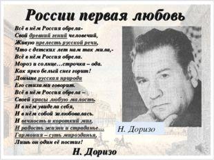 России первая любовь Н. Доризо Всё в нём Россия обрела- Свой древний гений че