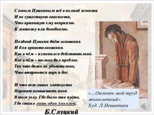 С юным Пушкиным всё в полной ясности И не существует опасности, Что припишут