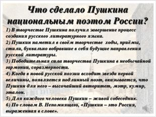 Что сделало Пушкина национальным поэтом России? 1) В творчестве Пушкина получ