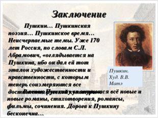 Заключение Пушкин… Пушкинская поэзия… Пушкинское время… Неисчерпаемые темы.