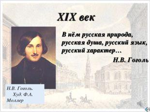 XIX век В нём русская природа, русская душа, русский язык, русский характер…