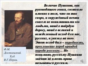 Величие Пушкина, как руководящего гения, состояло именно в том, что он так с