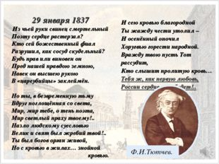 29 января 1837 Из чьей руки свинец смертельный Поэту сердце растерзал? Кто с