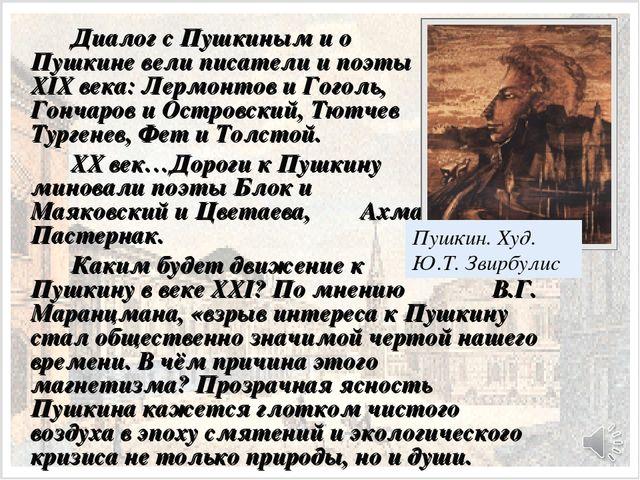 Диалог с Пушкиным и о Пушкине вели писатели и поэты XIX века: Лермонтов и Г...